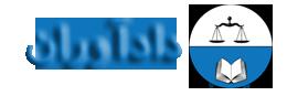وبسایت حقوقی داداوران
